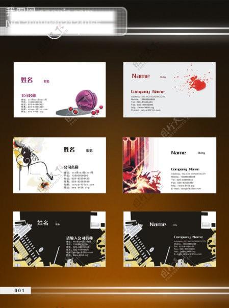 零售行业名片设计模板下载cdr名片模版源文件