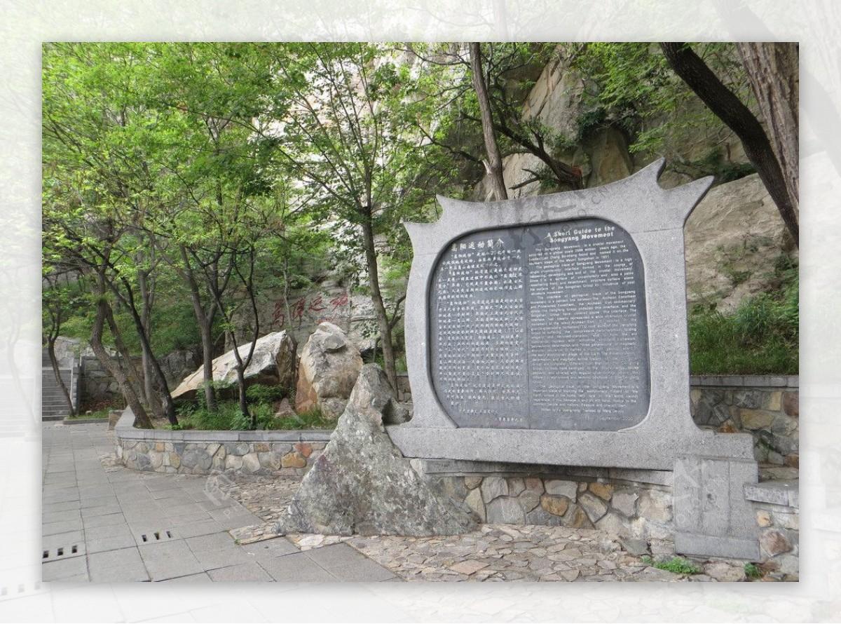 嵩阳运动石刻石碑图片