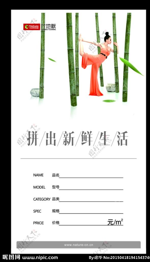 竹地板标价签图片
