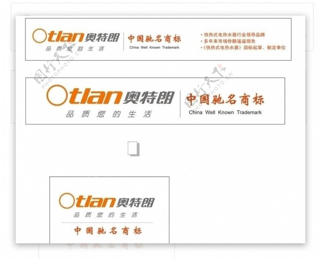 奥特朗中国驰名商标图片