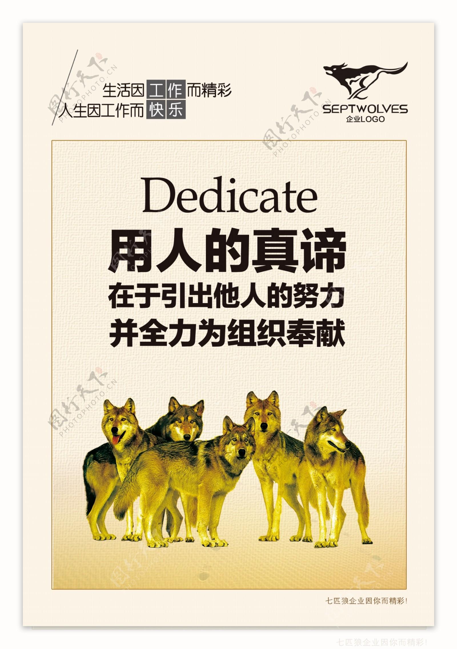 企业文化狼人事文化图片