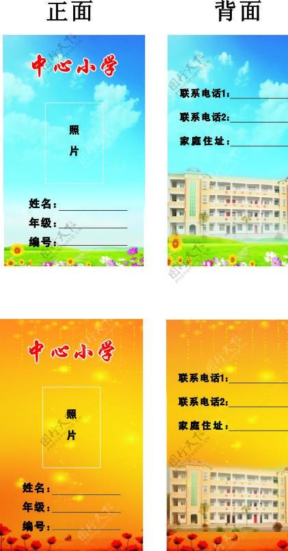 学生证图片