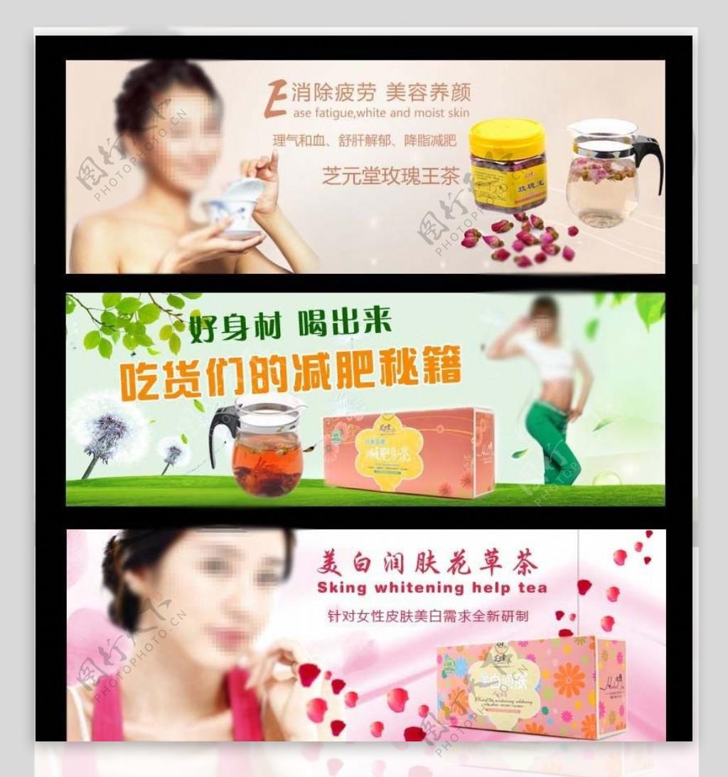 花草茶banner