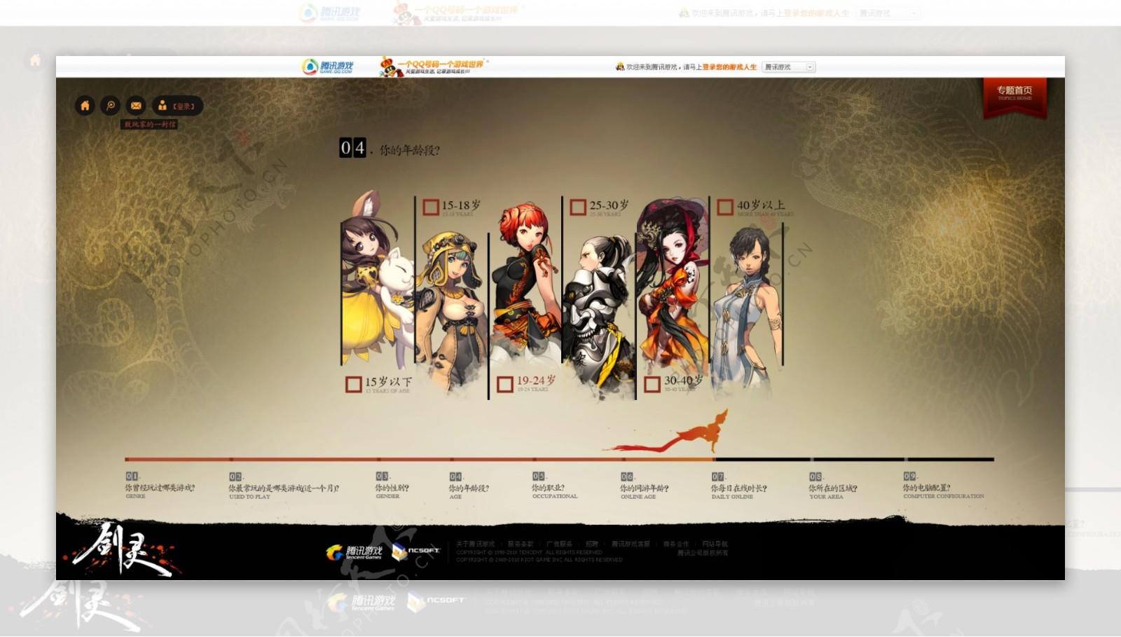 剑灵游戏页面图片