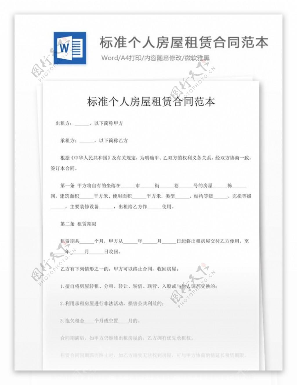 标准个人房屋租赁合同范本文档模板