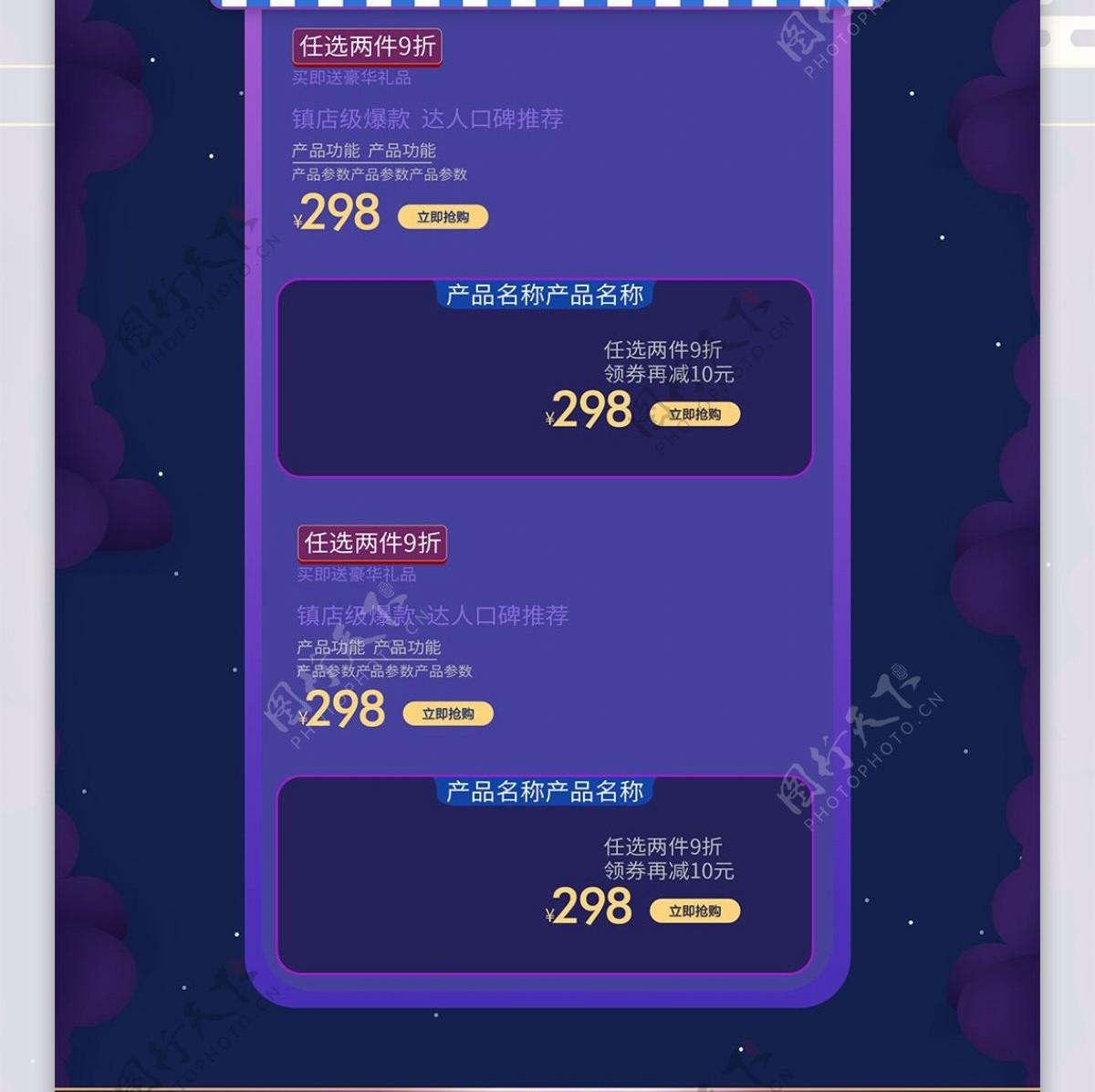 蓝紫色电商天猫超市黄金周首页促销模板