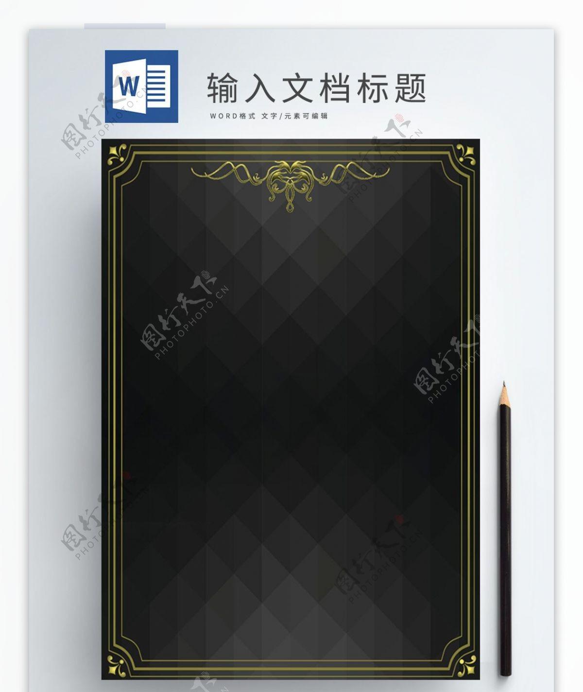 黑金风信纸word模板