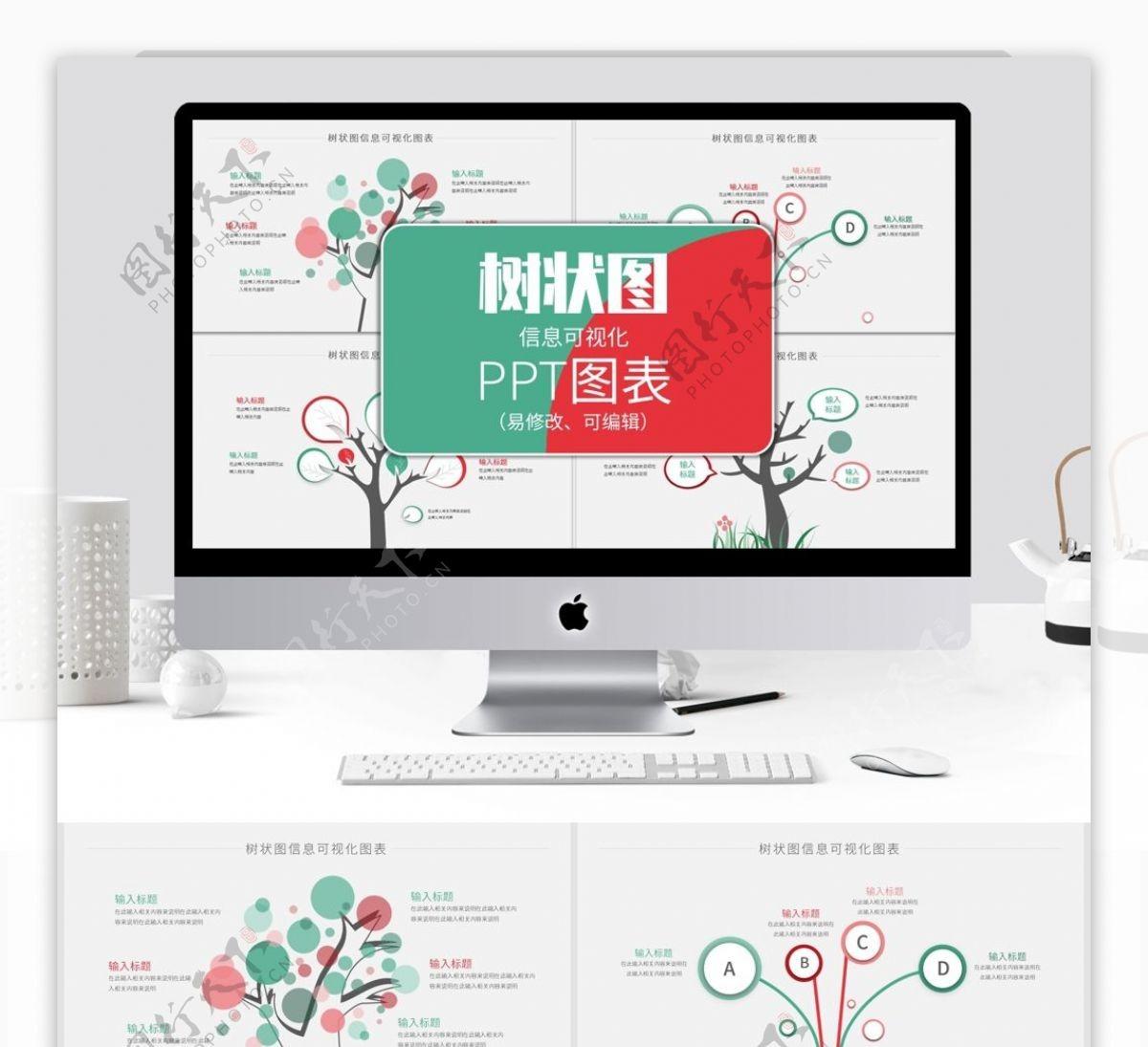 简约的树状图信息可视化PPT图表模板