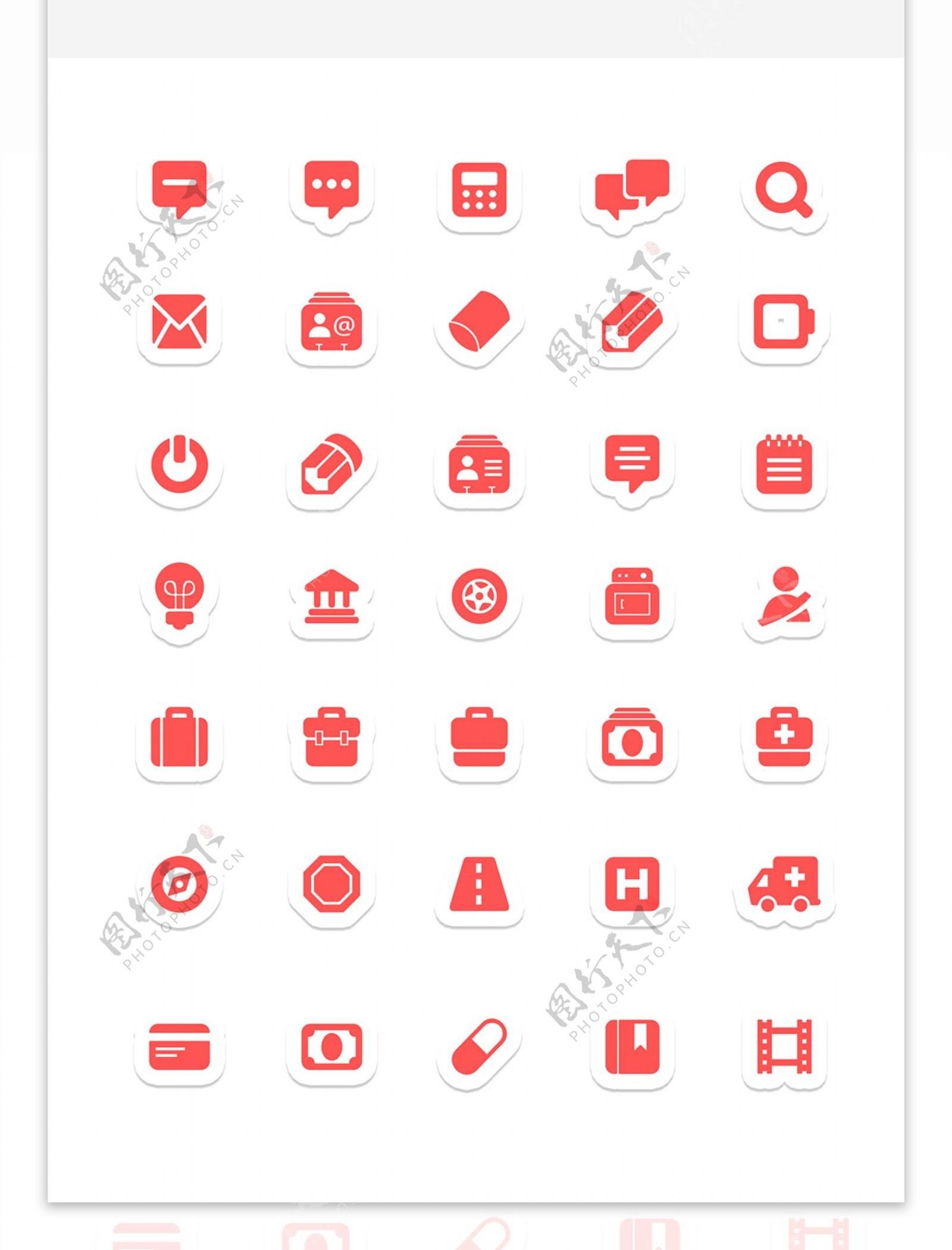 剪纸icon大全