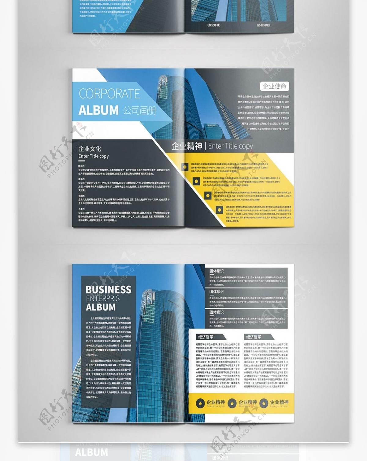 商务创意简约企业画册
