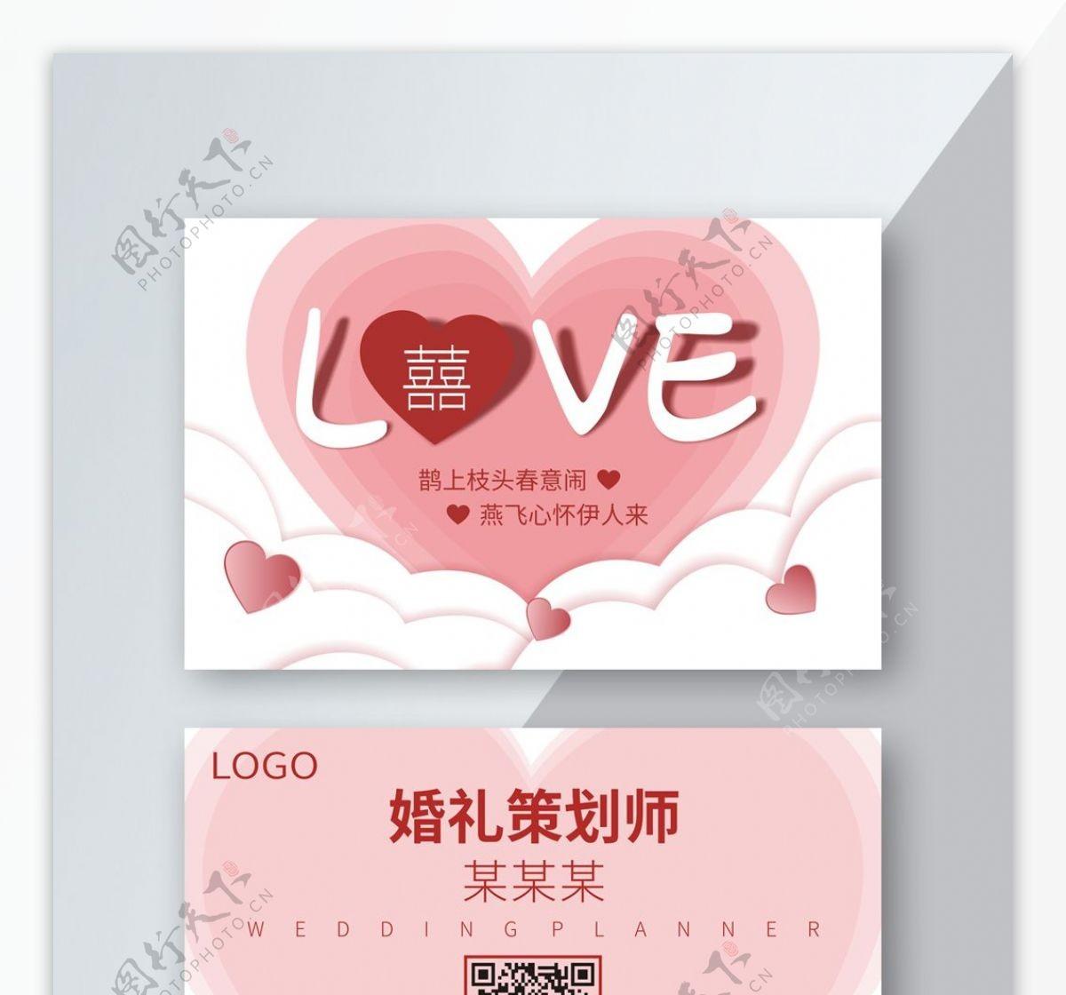 喜庆婚礼商务名片