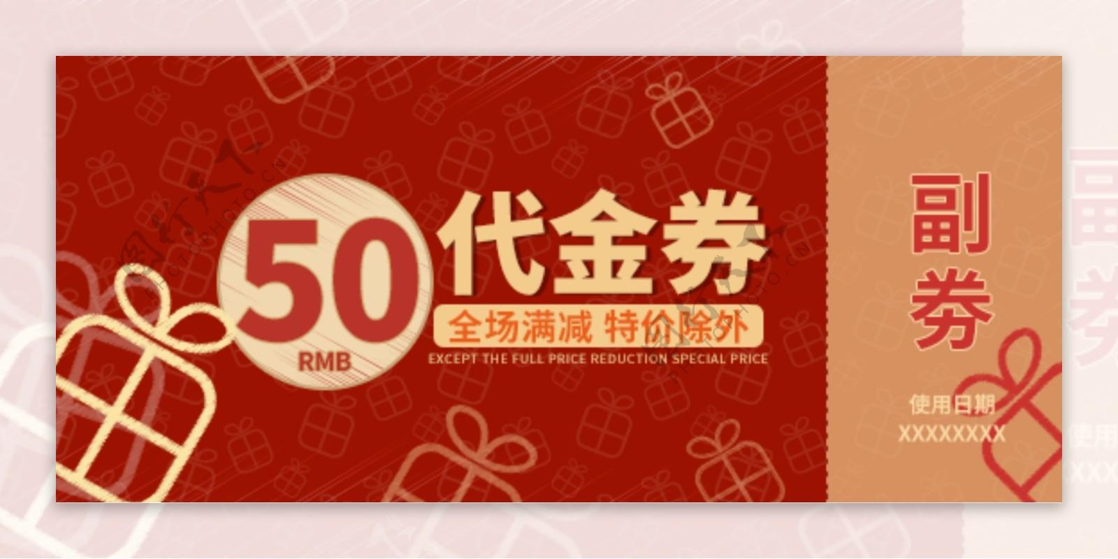 红色礼包商场超市代金券促销优惠券