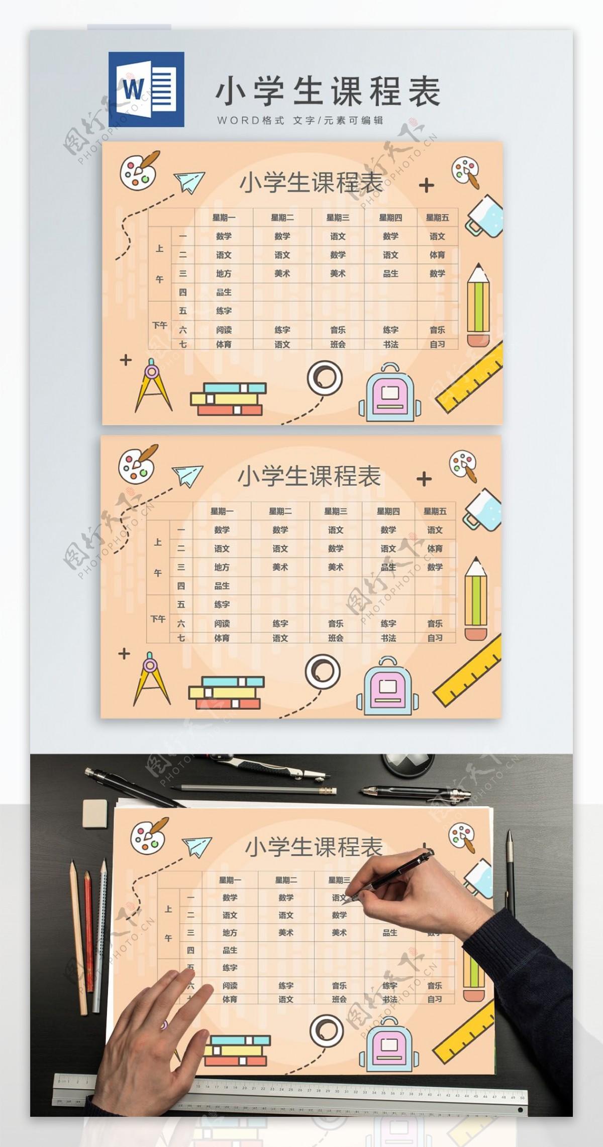 创意可爱小学生课程表word模板