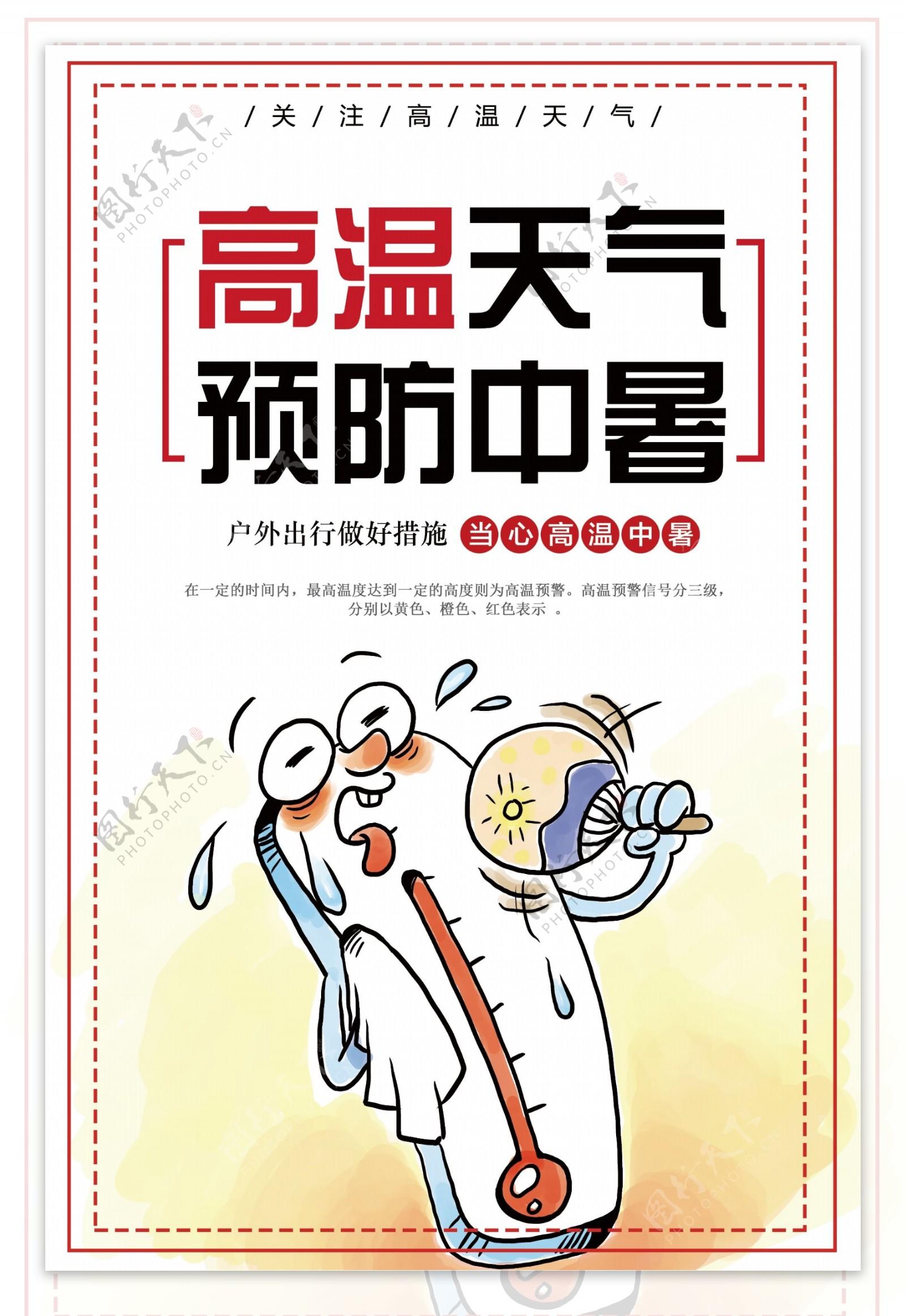 高温天气中暑宣传插画卡通海报